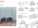 钢板桩施工图解PPT(图文详细)