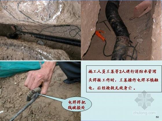 建筑工程施工现场安全事故案例教育(附案例事故照片)
