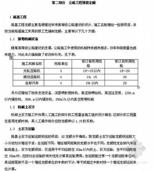 2008版公路工程预算定额说明