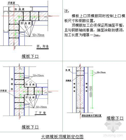 河北某高层建筑模板工程施工方案(竹胶板、胶合板、定型大钢模)