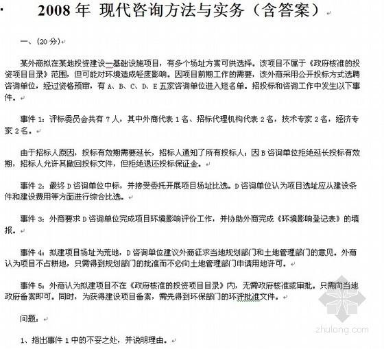 2008年注册咨询工程师考试(现代咨询方法与实务)真题及答案