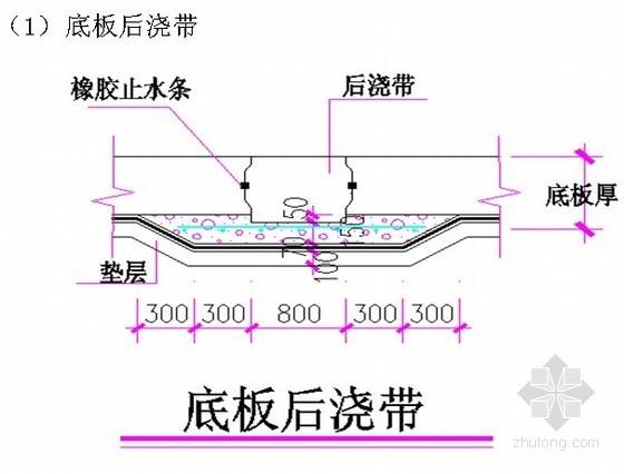 [北京]后浇带施工技术交底(节点详图)