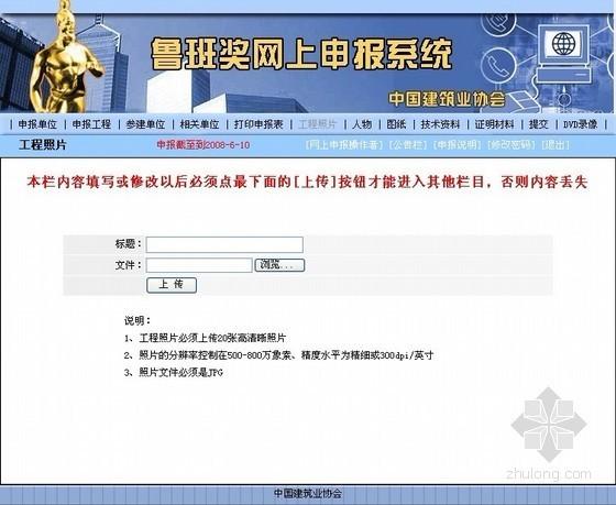 鲁班奖工程网上申报说明