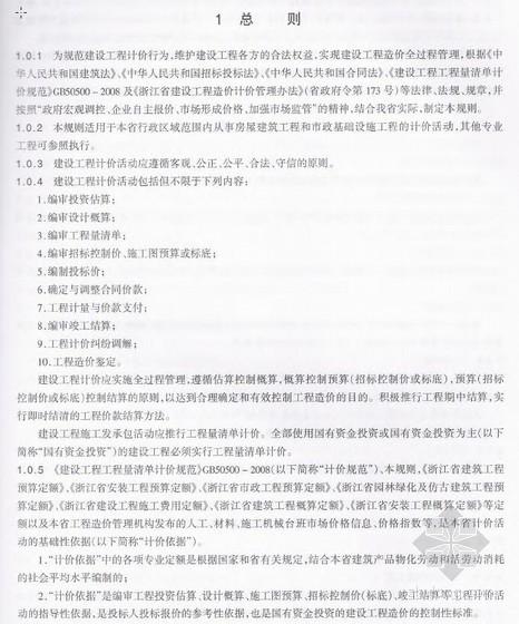 浙江省建设工程计价依据(2010版)