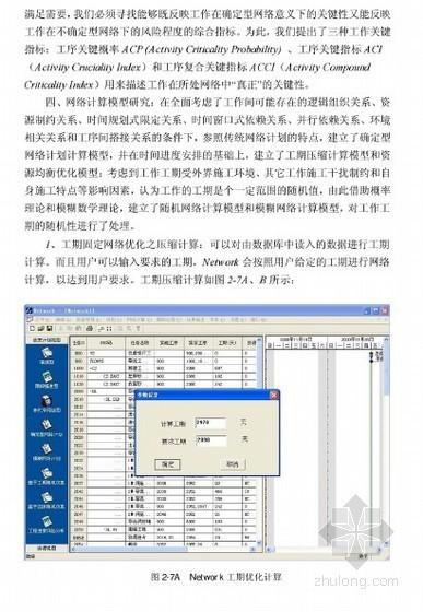 [硕士]基于水电工程预算定额的网络进度计划标准化研究[2010]