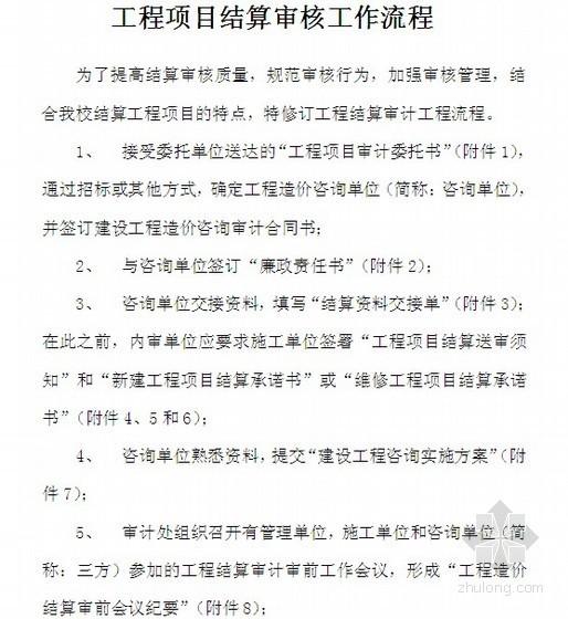 工程项目结算审核工作流程(含表格)19页