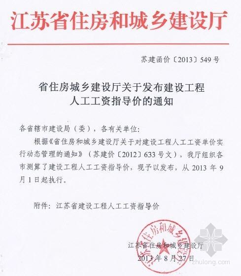 苏建函价[2013]549号建设工程人工工资指导价