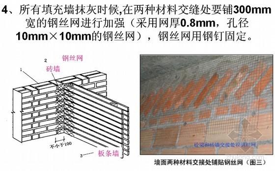 [中建]内墙抹灰施工技术交底