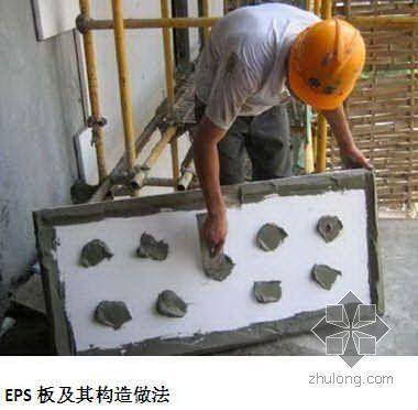 EPS板薄抹灰外墙外保温施工技术交底(附照片)