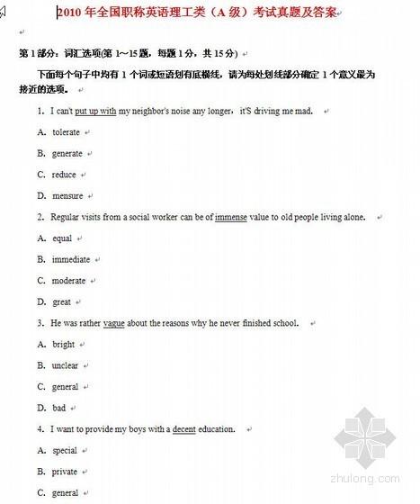 2010年全国职称英语理工类考试真题及答案详解(含中英文对照)