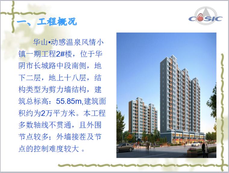 [QC成果]提高剪力墙混凝土外观质量