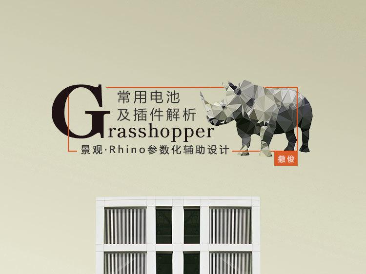 Grasshopper常用电池及插件解析
