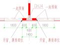 装配式剪力墙结构设计及拆分原则(2015.11月)