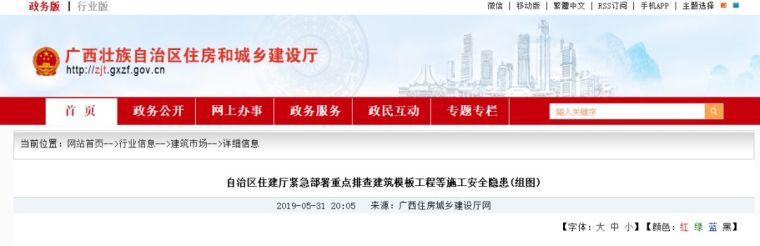 南宁3死4伤坍塌事故原因公布:模板支架拉结点缺失、与外架相连!_2
