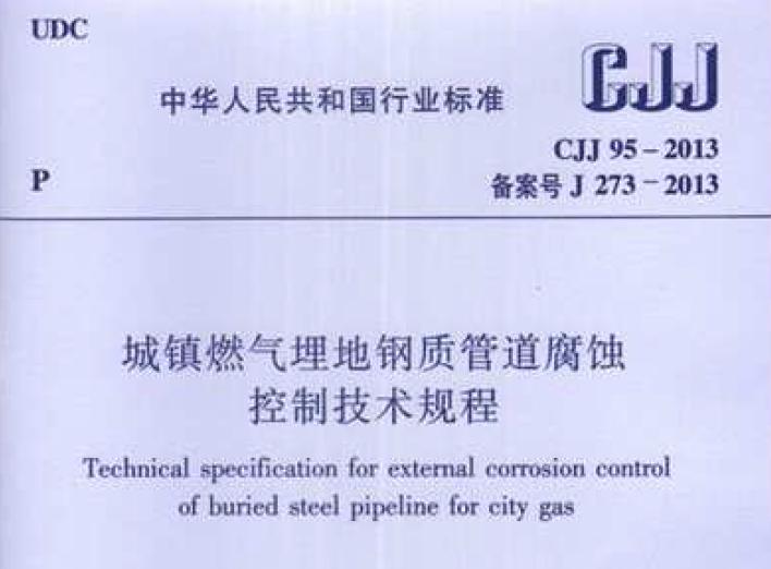 暖通空调规范-城镇燃气埋地钢质管道腐蚀控制技术规程