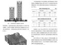 第六届全国建筑结构技术交流会论文集(上)