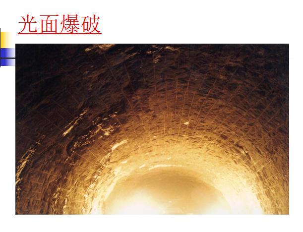 [中铁五局]隧道施工技术与安全管理(共62页)