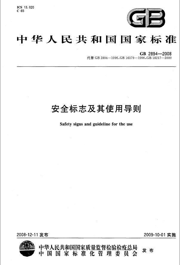 GB2894-2008《安全标志及其使用导则》-QQ截图20180616003443.jpg