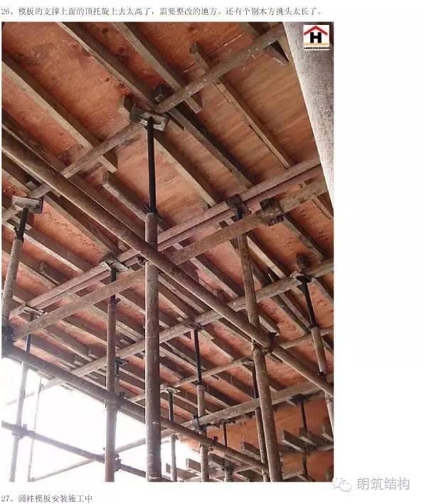 建筑、结构、施工全过程经验图解_13