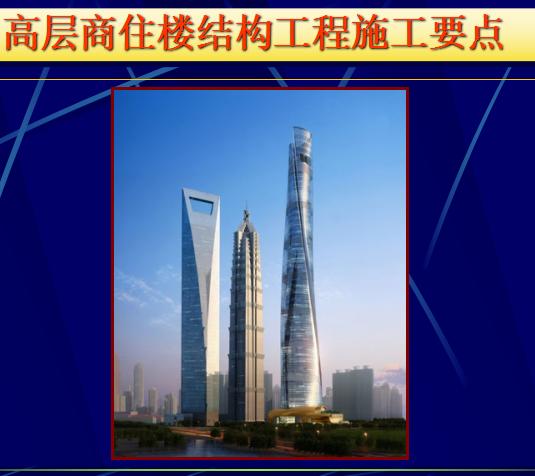 [全国]高层建筑结构工程施工要点(共78页)