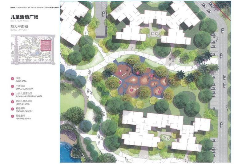 广物滨海国际住宅区景观方案文本JPG(50页)