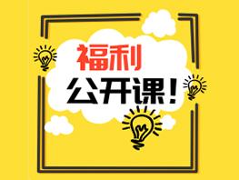 【公开课】大咖来袭,甲方机电管理精髓_1