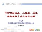 pkpm转换层建模.