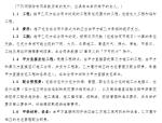 中南置地总包工程施工合同(共78页)