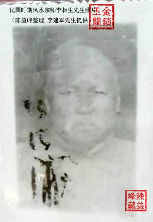陈益峰:李湘生原始版《二十四山经》经文_1