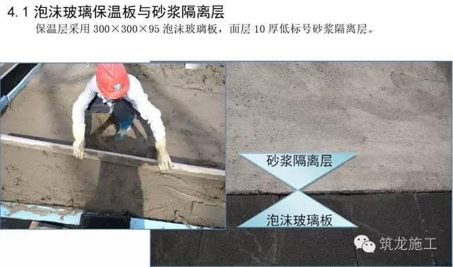 防水施工详细步骤指导_27