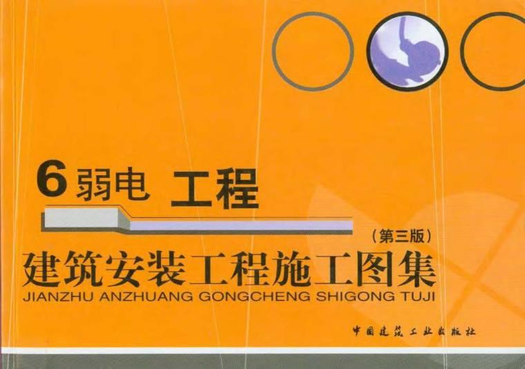 建筑安装工程施工图集(第三版)6弱电工程