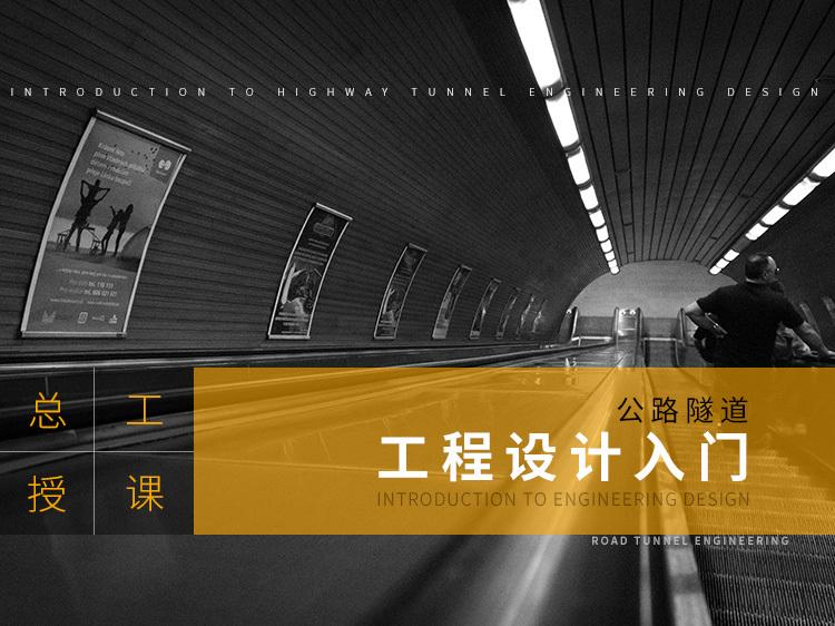 公路隧道工程设计入门(总工授课)
