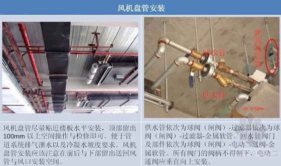 建筑工程机电施工工艺标准及施工要点图文解析(145页 附图较多)