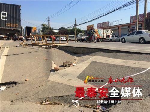山东泰安路面塌陷十余天无人管