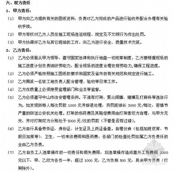 [广东]住宅楼防水工程分包合同(详尽)
