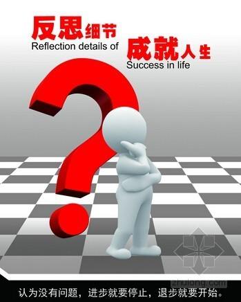 [北京]知名监理公司总监多年工作体会及经验总结