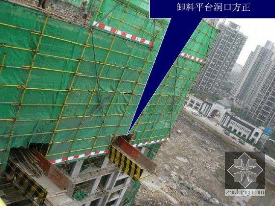 [重庆]建筑工程槽钢悬挑外脚手架搭设施工工艺(附图丰富)-卸料平台洞口方正