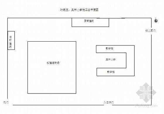 天津某学校运动场改造工程施工组织设计