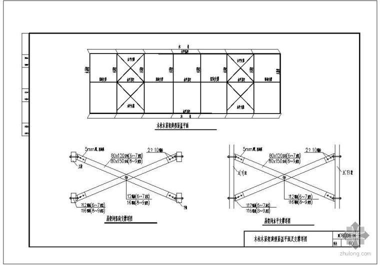 [川]08G08某木柱木屋架典型屋盖平面及支撑节点构造详图