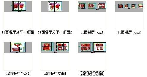 [无锡]四星级旅游涉外酒店西餐厅装修图-资料图纸总缩略图