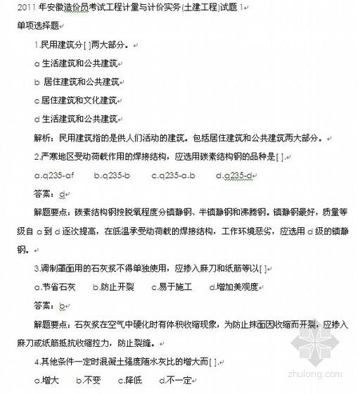 [安徽]2011年土建工程造价员考试试题