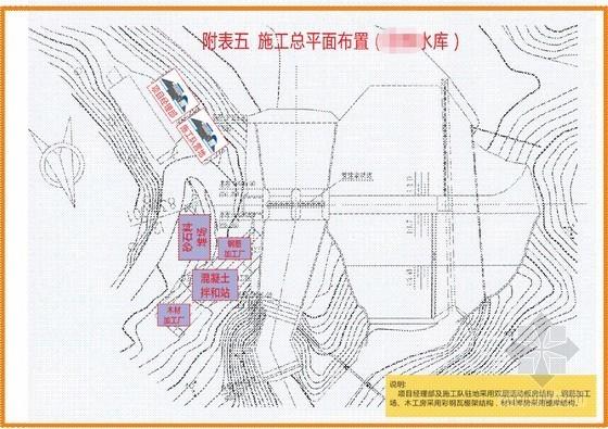 [云南]小(二)型水库除险加固工程技术标