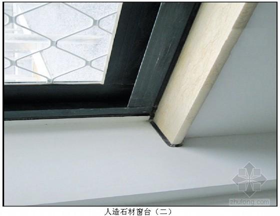 人造石材窗台施工工艺标准及施工要点