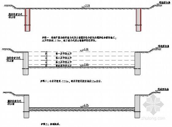 [广东]体育馆基坑支护开挖施工方案(搅拌桩 钢板桩)