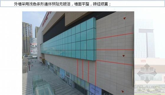 [沈阳]高层百货店工程施工质量创鲁班奖汇报(51页)