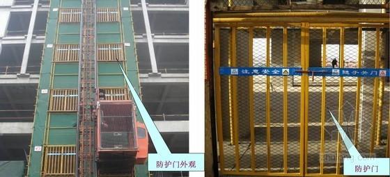 建筑工程施工现场安全防护、绿色施工图册(中建)