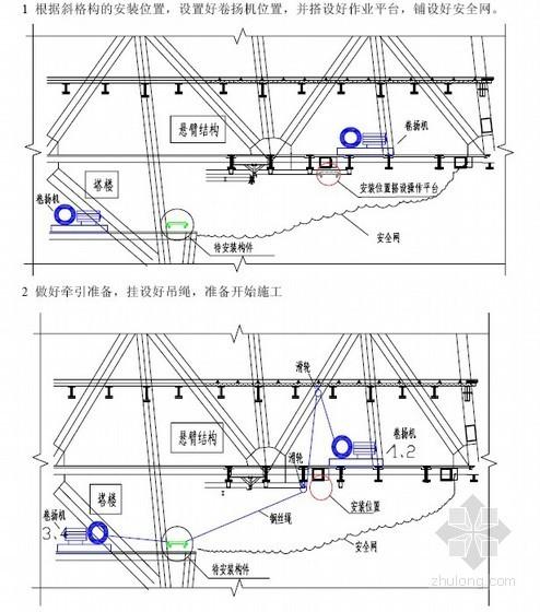[北京]电视台工程幕墙钢结构安装方案(菱型钢格构)