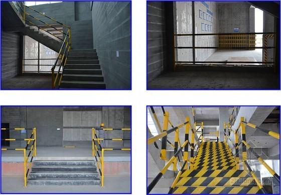建筑工程质量安全管理及文明施工优秀做法(高清图)