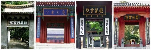 建筑设计丨中国四大书院