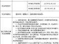 [呼和浩特]轨道交通工程项目安全风险辨识表台账(193页)